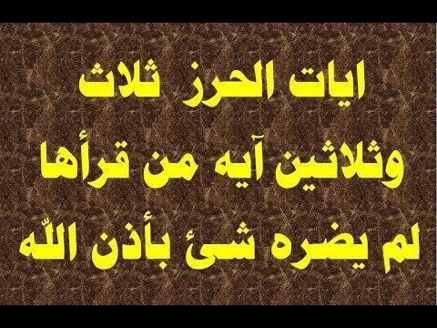 تحفظك من السحر والحسد والجن والإنس ومن كل سوء وبلاء Youtube Beliefs Allah