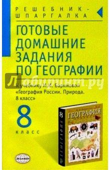 tetrad-dlya-laboratornih-rabot-po-biologii-11-klass-hrutskaya-otveti