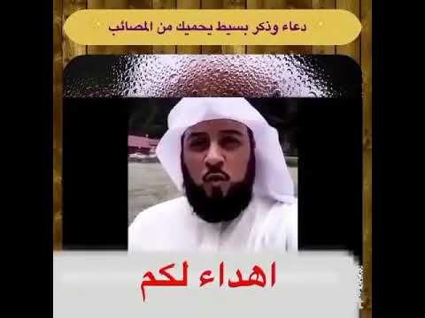 ذكر يحميك من المصائب بإذن الله Youtube Baseball Cards Cards Islam