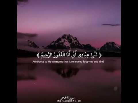 نبئ عبادي أني أنا الغفور الرحيم الحجر ٤٩ Islamic Quotes Inspirational Quotes Forgiveness