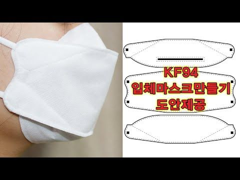 Kf94 마스크 만들기 도안제공 Youtube 2020 마스크 바느질
