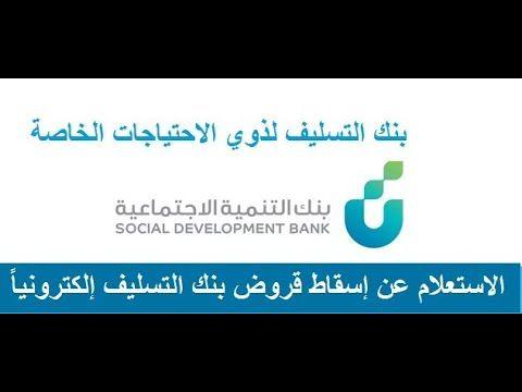 الاستعلام عن إسقاط بنك التسليف برقم الهوية وشروط الاسقاط من بنك التسليف Social Development Development Public