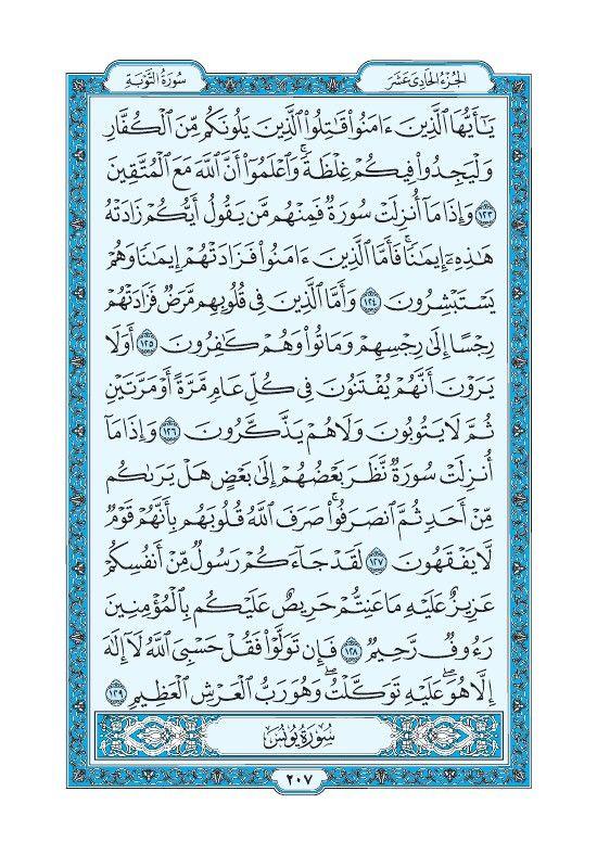المصحف الكبير مصحف المدينة النبوية إصدارات المجم ع Bullet Journal Quran Journal