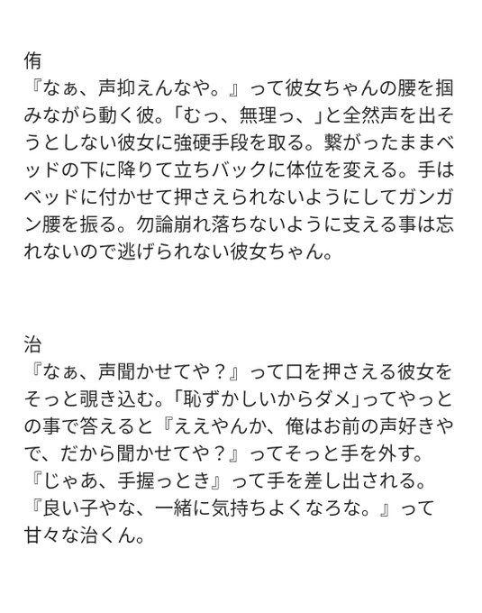 ハイキュー r18 小説