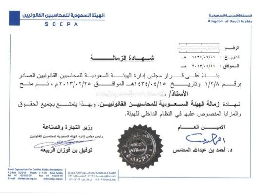 How To Register With Socpa In Saudi Arabia Certified Accountant Ministry Of Education Cost Accounting
