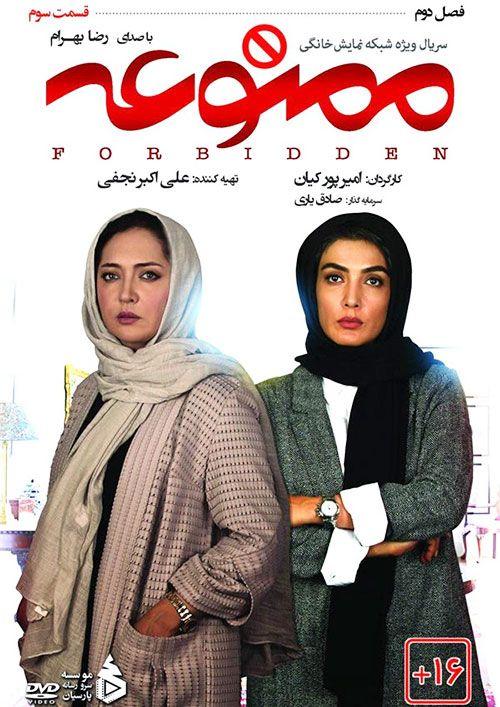 دانلود قسمت سوم سریال ممنوعه 2 Iranian Film Fashion Season 1