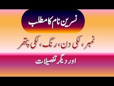 Nasreen Name Meaning In Urdu Nasreen Naam Ka Matlab نسرین نام کا مطلب Names With Meaning Urdu Words With Meaning Names