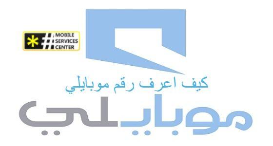 كيف اعرف رقم موبايلي Tech Company Logos Company Logo Gaming Logos