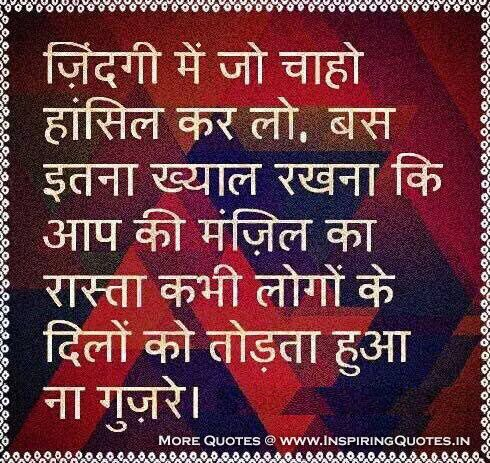 Hindi Motivational Thoughts Images, Wallpapers, Pictures ...