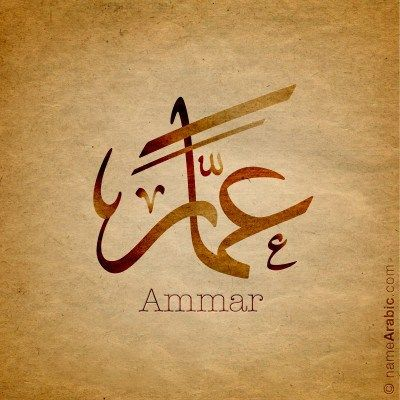 Ammar Name In Arabic Calligraphy Thuluth Style Names