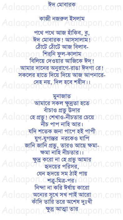 All wishes message, wishes card, Greeting card, : Bangla Eid greeting card