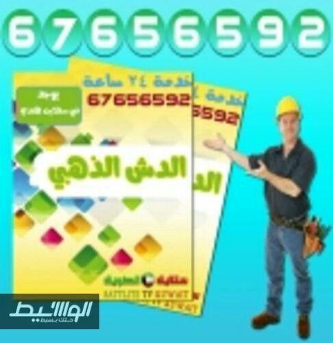 فني ستلايت صبانة و تركيب في الكويت Kuwait Satellites Technician
