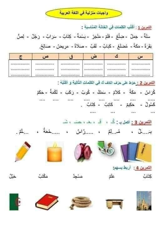 Pin By خولة On سنة اولى ابتدائي Precious Children Learning Resources Learning