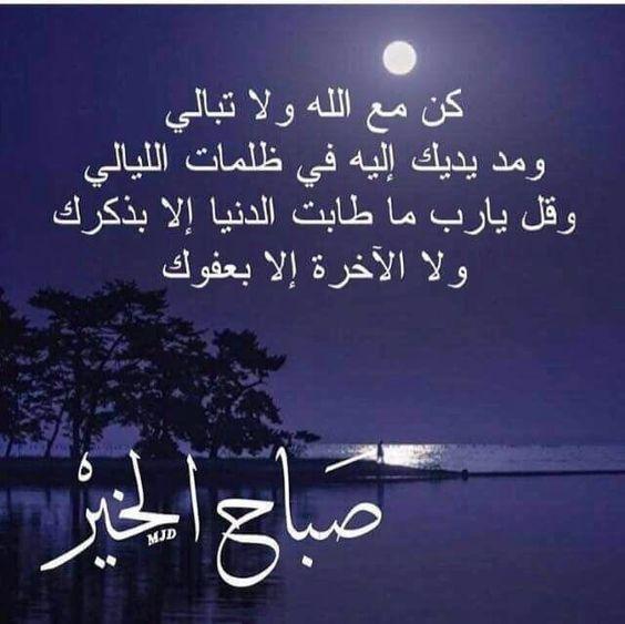 اجمل صباحيات صباحيات جميلة اجمل الصور الصباحية Zina Blog Good Morning Quotes Good Morning Arabic Morning Greetings Quotes