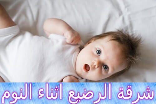 شرقة الرضيع اثناء النوم كيف نتعامل معها Choking Baby Baby Sleep Baby Face