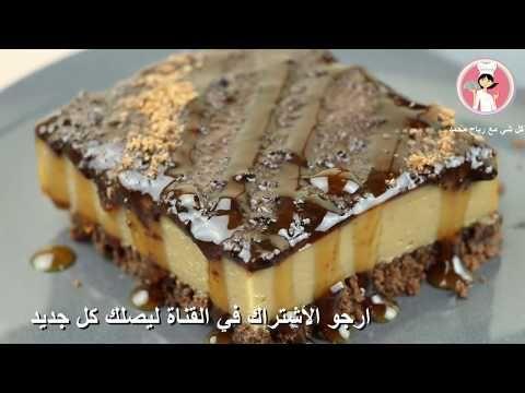 حلويات سهلة وسريعة بدون فرن حلى القهوة السريع حضريها بدقائق مع رباح محمد Youtube Food Desserts I Foods