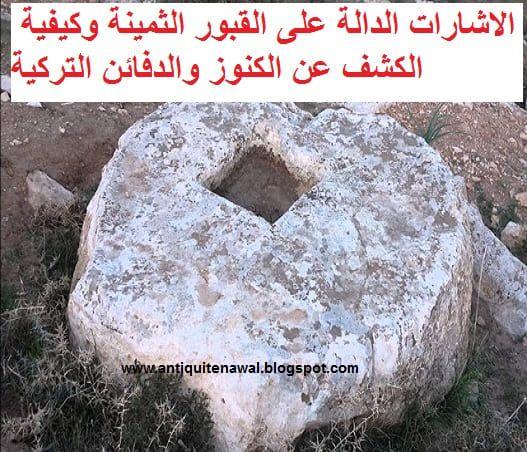 Panneaux Indiquant Les Tombes Precieuses Et Comment Decouvrir Les Tresors Et Les Sepultures Turcs