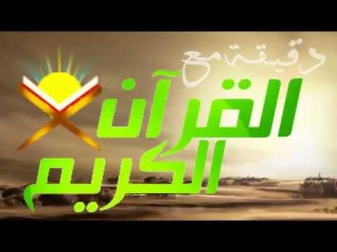 صباح الخير دقيقة مع القران تلاوة القارئ الشيخ عبدالله خياط Neon Signs Neon Signs