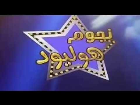 تردد قناة نجوم هوليود Nogoum Hollywood على النايل سات 2020 Youtube Tv Stars Tv Channel Hollywood Stars