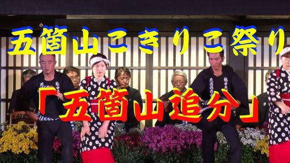 """【散策物語】 五箇山こきりこ祭り 2015 「♪ 五箇山追分」 """"Gokayama Kokiriko Festival 2015, The So..."""