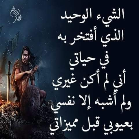 Pin By Wallaa Abbas On Arabic Typing Quote Of The Day Arabic Quotes Poster