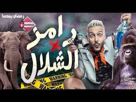 برنامج رامز جلال في رمضان 2019 تفاصيل برنامج رامز في الشلال وموعده على قناة Mbc مصر العديد يبحث عن برنامج رامز جلال ف Youtube Comic Book Cover Movie Posters