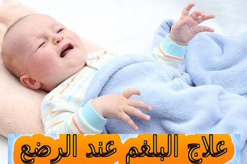 علاج البلغم عند الرضع Baby Face Face Baby