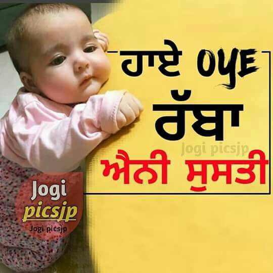 Aman Cute Baby Quotes Fun Quotes Funny Funny Quotes