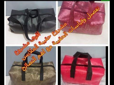 تفصيل حقيبة ملابس حجم كبير مع القياسات عالم حواء كوني مبدعة Youtube Bag Pattern Bags Duffle