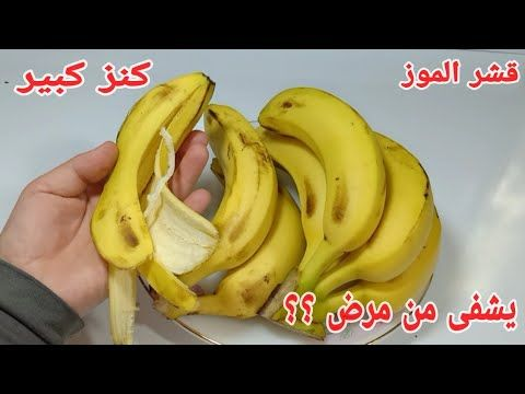 أقسم بالله قشر الموز كنز كبير اتحداك لن ترمى قشر الموز بعد اليوم معجزة ويشفى من هذه الأمراض Youtube Healthy Food Banana