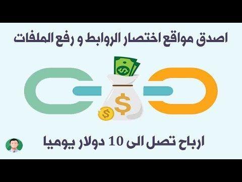 افضل مواقع الربح عن طريق الانترنت و الربح من اختصار الروابط اضمن لك ربح المال من الانترنت بسرعة Earn Money From Internet Earn Money Tech Company Logos