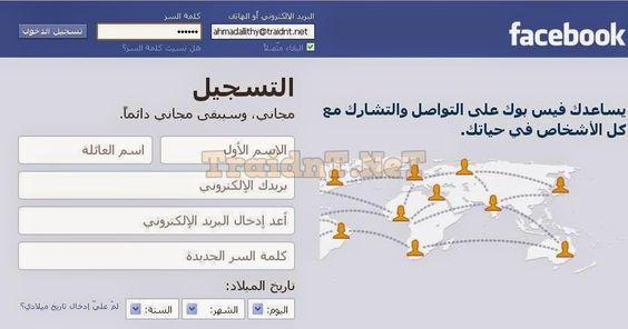 facebook تسجيل الدخول على fa