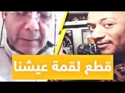 الطيار المتوقف عن العمل بسبب محمد رمضان يخرج عن الصمتة Incoming Call Screenshot Incoming Call