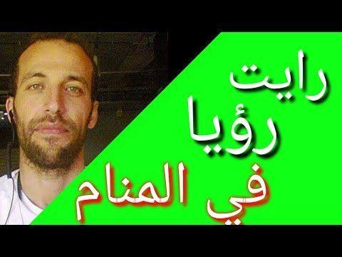 رأيت رؤية في المنام رقم محدد لي الصلاة على نبينا محمد صلى الله عليه وسلم Youtube