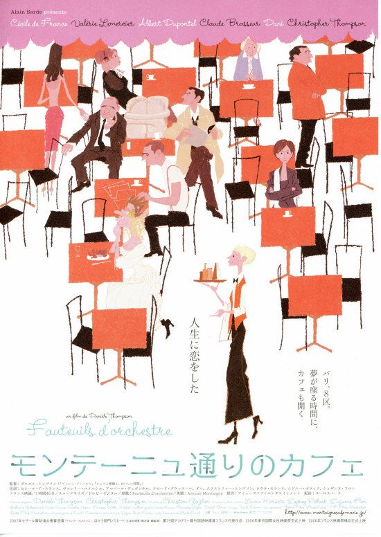 FAUTEUILS D'ORCHESTRE / AVENUE MONTAIGNE モンテーニュ通りのカフェ