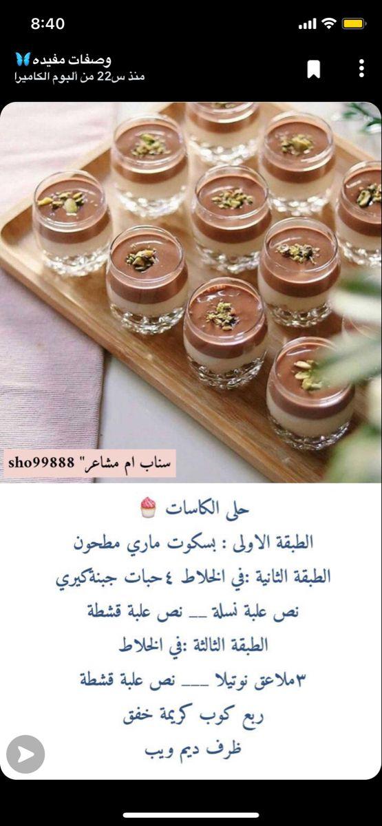 Pin By Abeer On Desert Recipes Desert Recipes Food Deserts