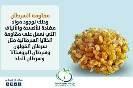 من فوائد الزبيب Vegetables Food Corn