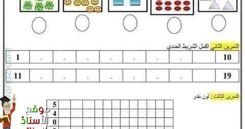 تقويمات و تدريبات مادة الرياضيات االسنة أولى ابتدائي الجيل الثاني Mathematics Math Word Search Puzzle
