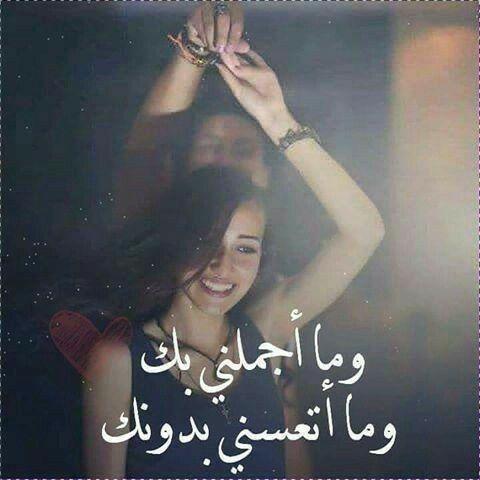 مرحبا كيفك انا اسف اسف كثير كثير عارف انك ضليت تستنى في انا ما قدرت بس ما كنت بحكي مع بنات كنت نايم بعرف Beautiful Arabic Words Love Words Arabic Love