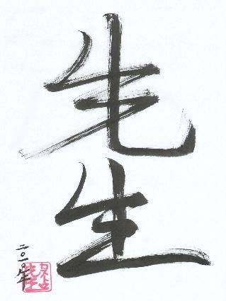OKINAWA-KEN RYU Zen Calligraphy & Painting