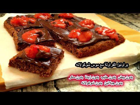 خطيرة عشاق الشوكولاته والفراولة براونيز بدون دهون او بيض موس شوكولاته نباتي اتحداك هيغير مودك صيامي Youtube Healthy Dessert Desserts Chocolate Strawberries