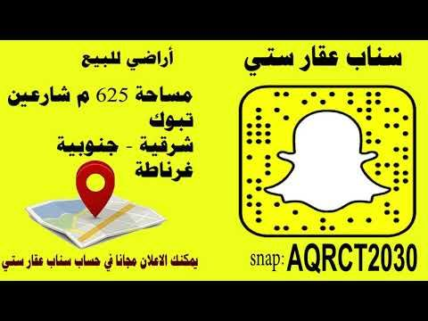 عقار ستي اراضي للبيع Snapchat Screenshot Snapchat Screenshots