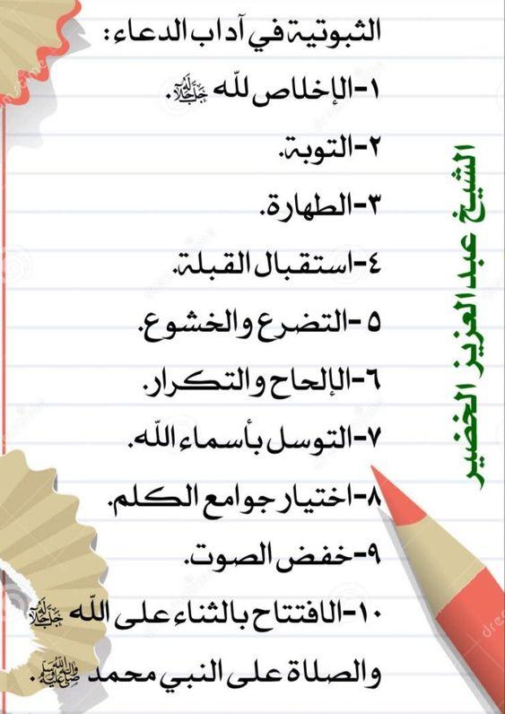 Pin By Fouad Osman On مختارات دينيه Islam