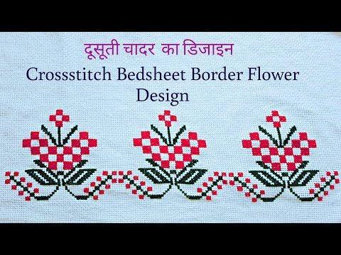 Beauatiful Dusuti Ka Design For Bedsheet Border 2020 Youtube In 2020 Cross Stitch Rose Hand Embroidery Design Simple Flower Design