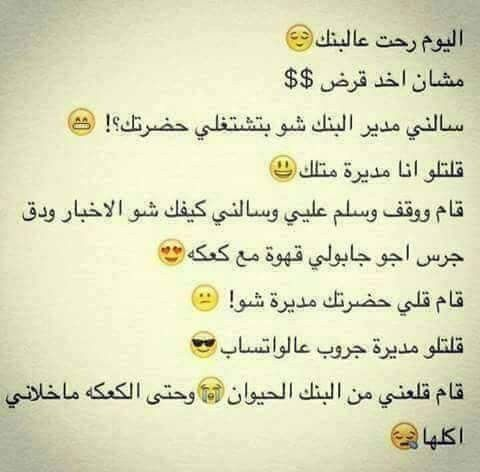 Pin By Human Group On ضحك وفرفشة Funny Words Funny Arabic Quotes Best Quotes