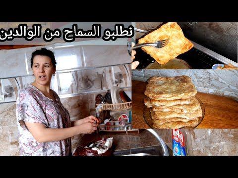 روتين في بيت أهلي بابا و ماما زعفو أعليا بزاف وراني رحت باش نرضيهم Youtube Breakfast Food French Toast