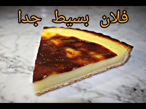 فلان باتيسيي سهل التحضير وبمكونات بسيطة Youtube Food Cheesecake Desserts