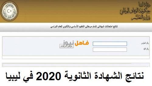 رابط موقع منظومة نتائج الشهادة الثانوية 2020 في ليبيا