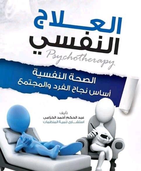 كتاب العلاج النفسي Pdf Psychotherapy Smurfs Fictional Characters