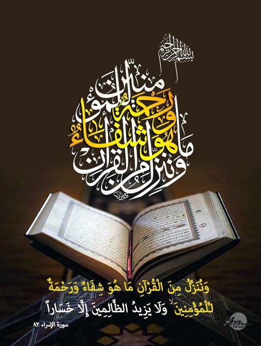 Pin By Ahmed Takyaldin On لوحات إسلامية Islamic Art Good Morning Gif Quran